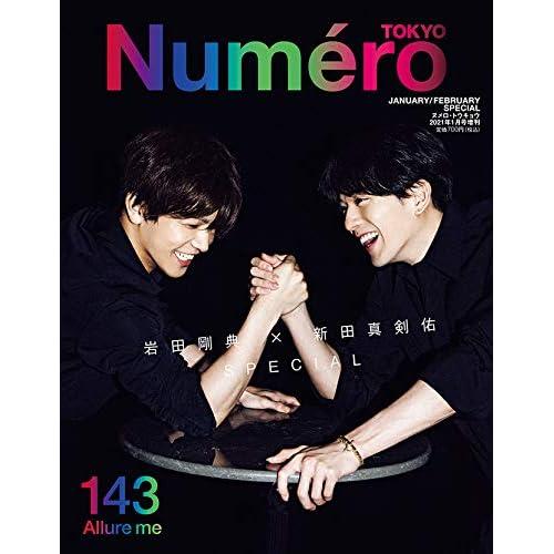 Numero TOKYO 2021年 1月号 増刊 表紙画像