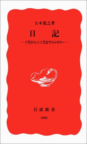 日記―十代から六十代までのメモリー (岩波新書 新赤版 (400))