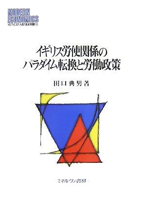 Download Igirisu rōshi kankei no paradaimu tenkan to rōdō seisaku PDF