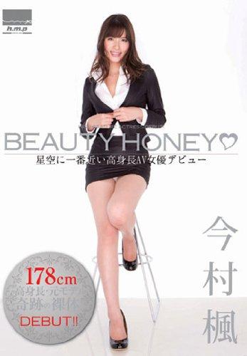 BEAUTY HONEY 今村楓~星空に一番近い高身長AV女優デビュー~ [DVD]