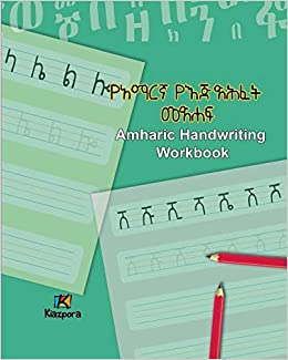 Amharic Handwriting Workbook - Amharic Children's Book