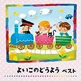 Childrens - Yoiko No Douyou Best [Japan CD] KICW-5401