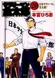 [Manga set] Salaryman Kintaro [Vol.1-20] (Manga Comics)