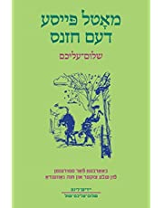 Motl Peyse dem Khazns: Abridged and Adapted for Students with Exercises and Glossary