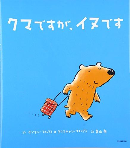 クマですが、イヌです