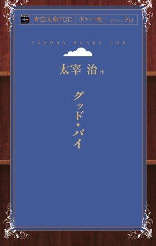グッド・バイ (青空文庫POD(ポケット版))