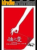 性之变:21世纪中国人的性生活(图文版)