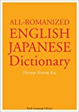 img - for All-Romanized English Japanese Dictionary book / textbook / text book