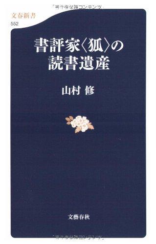 """書評家""""狐""""の読書遺産 (文春新書)"""