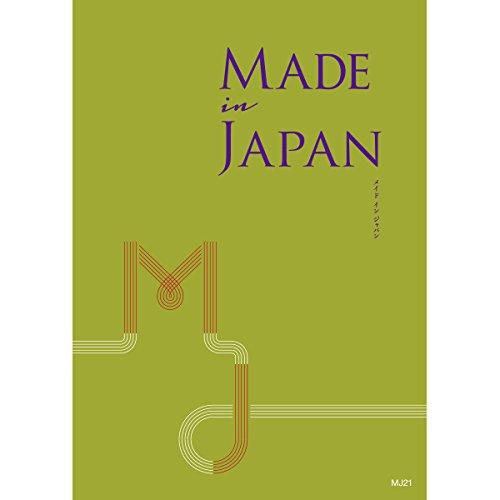Made In Japan メイドインジャパン ギフトカタログ MJ21コース (包装済み+御中元短冊のし) B07F9MQHZC (包装済み+御中元短冊のし)