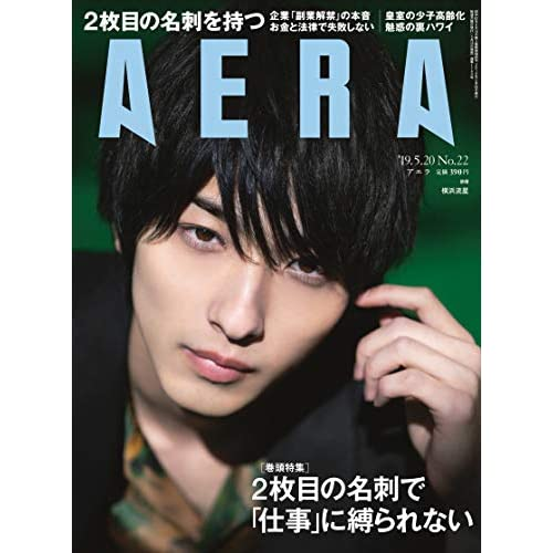 AERA 2019年 5/20号 表紙画像