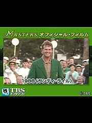 マスターズ・オフィシャル・フィルム1988