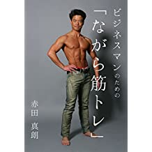 NAGARA muscle training for business man (Japanese Edition)