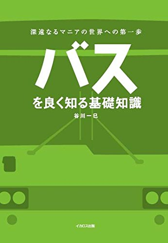 バスを良く知る基礎知識 (深遠なるマニアの世界への第一歩!)