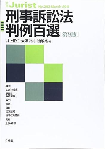 刑事訴訟法判例百選 第9版 (別冊...