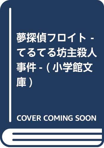 夢探偵フロイト -てるてる坊主殺人事件- (小学館文庫)