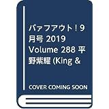 バァフアウト! 9月号 2019 Volume 288 平野紫耀(King & Prince) (Brown's books)