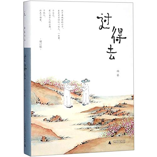 My Memories (Revised Edition) (Chinese Edition)