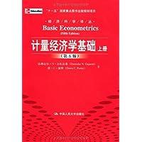 经济科学译丛:计量经济学基础(第5版)(套装上下册)