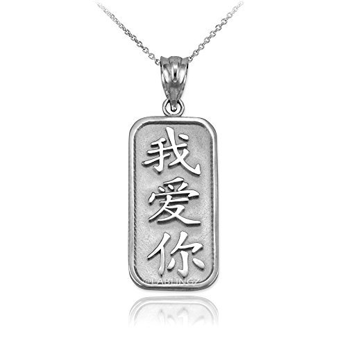 Sterling Silver Chinese I Love You Symbol Necklace (18) (Symbol Love Shape)
