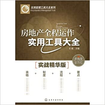 Book Full real estate operating utility Daquan(Chinese Edition)