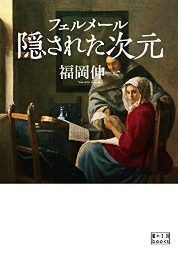 フェルメール 隠された次元 (翼の王国books)