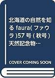 北海道の自然を知る faura(ファウラ)57号(秋号)天然記念物in北海道[雑誌]