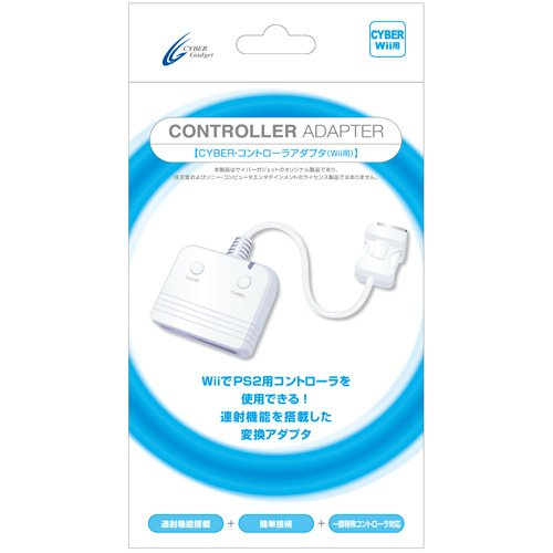 Wii Controller Adapter Turbo by Cyber Gadget