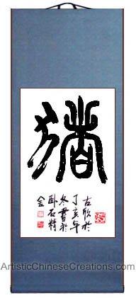 Chinese Art / Chinese Calligraphy Wall Scroll - Chinese Zodiac Symbol / Boar