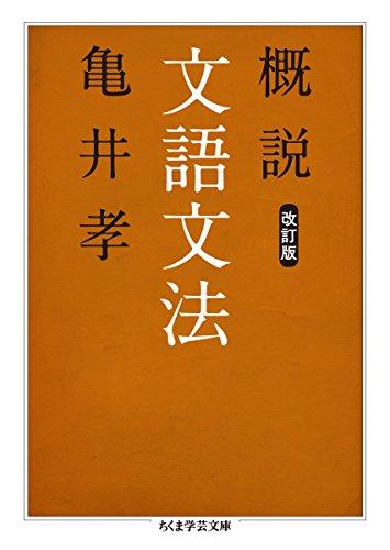 概説文語文法 改訂版 (ちくま学芸文庫)