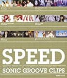 SPEED SONIC GROOVE CLIPS  (Blu-ray Disc)