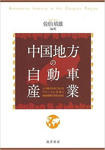 菊池航(立教大学)第1-2章担当、畠山俊宏(摂南大学)第3章担当『中国地方の自動車産業<br/>―人口減少社会におけるグローバル企業と地域経済の共生を図る―』