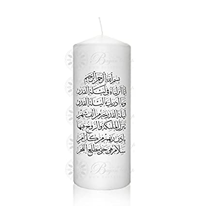 Amazoncom Surat Al Qadr Candle 9in X 3in Home Kitchen