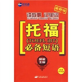Learning Thought Reading TOEFL Ibt - with MP3 (Chinese Edition)