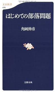 被差別部落一千年史 (岩波文庫) ...