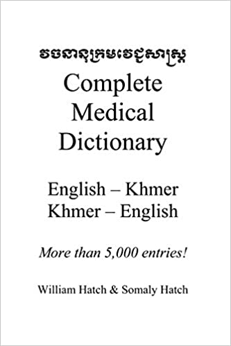 Complete Medical Dictionary: English to Khmer, Khmer to