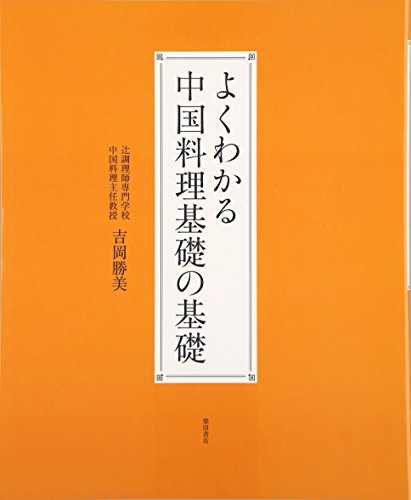よくわかる中国料理基礎の基礎
