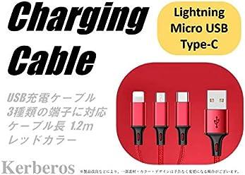 USBケーブル 3in1 Lightning Micro USB Type-C メッシュケーブル レッド 1.2m Dタイプ 3種類のデバイスを同時に充電可能 【AK-PH-013R】