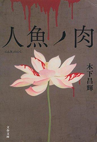 人魚ノ肉 (文春文庫)