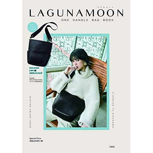 LAGUNAMOON ONE HANDLE BAG BOOK 画像