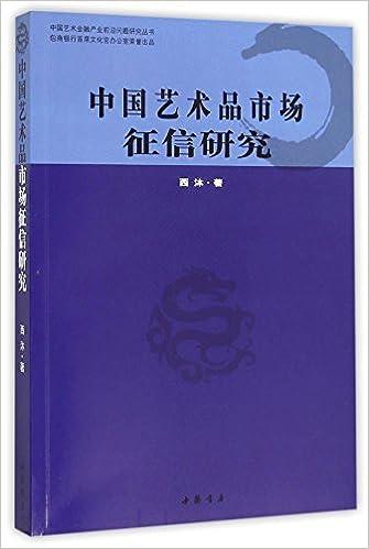 Book 中国艺术品市场征信研究/中国艺术金融产业前沿问题研究丛书