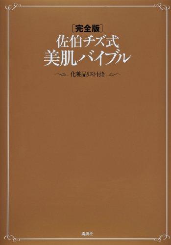 [完全版]佐伯チズ式 美肌バイブル
