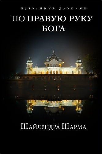At The Right Hand Of God (Russian Edition): Shailendra Sharma