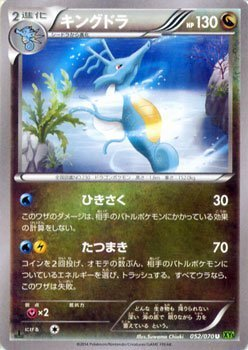 pokemon card Game XY King Dora / Tidal Storm (PMXY 5) / Single Card