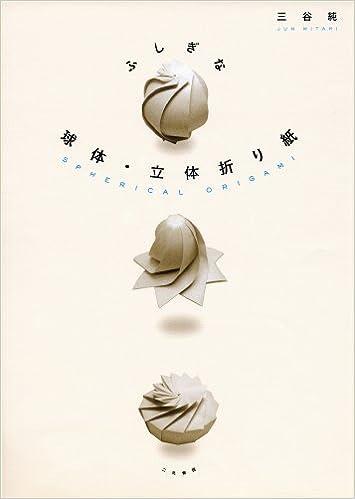 ハート 折り紙:ふしぎな球体 立体折り紙-amazon.co.jp
