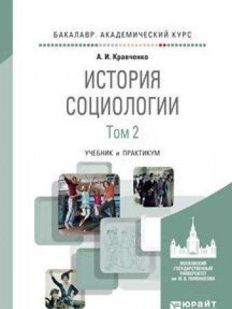 Istoriya sotsiologii v 2-h tomah. Tom 2. Uchebnik i praktikum dlya akademicheskogo bakalavriata ebook