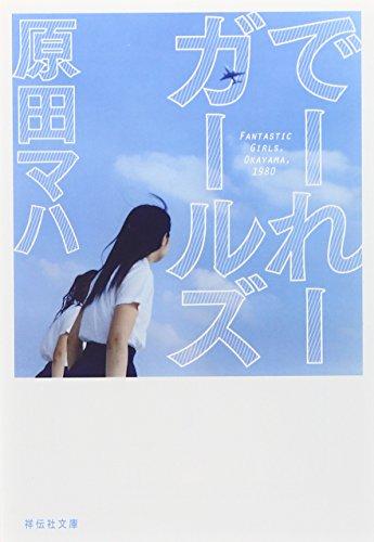 でーれーガールズ (祥伝社文庫)
