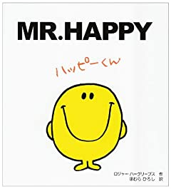 [本]MR.HAPPY ハッピーくん