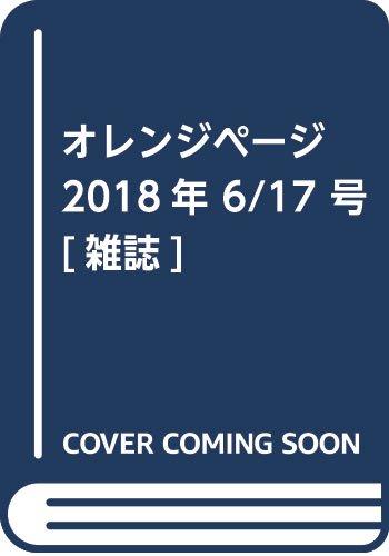 オレンジページ 2018年 6/17 号 [雑誌]