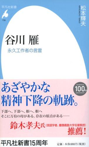 谷川 雁: 永久工作者の言霊 (平凡社新書)